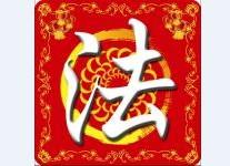 中国律师在线-***